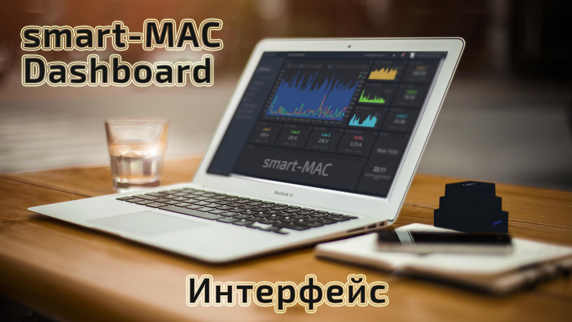 smart-MAC Dashboard